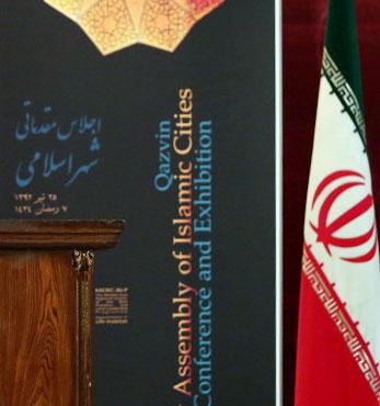 برگزاری نخستین اجلاس شهر اسلامی؛ ابتدای هفته آینده