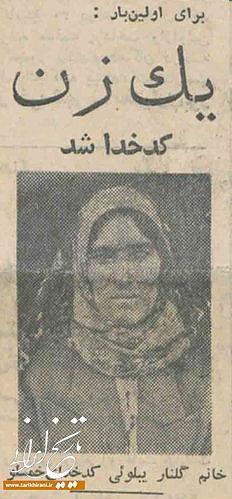 نخستین کدخدای زن ایرانی