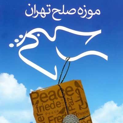 برنامههایی برای روز جهانی صلح