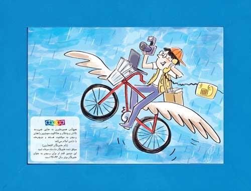 همشهری، دوچرخهی شمارهی ۷۱۵