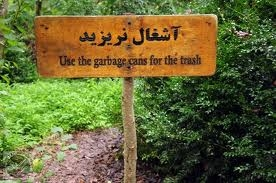 زباله نریزید، لطفا!