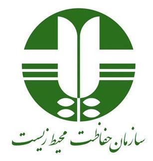 سازمان حفاظت از محیط زیست