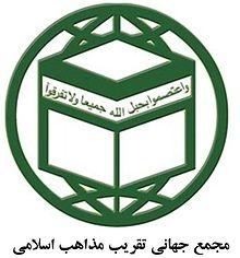 مجمع جهانی تقریب مذاهب اسلامی