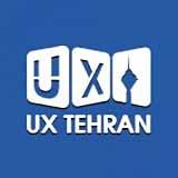 همایش تجربه کاربری تهران