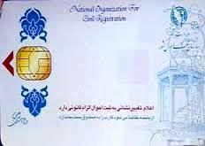 آغاز صدور کارت هوشمند ملی در مراکز استانها؛ ویژگیهای کارت هوشمند