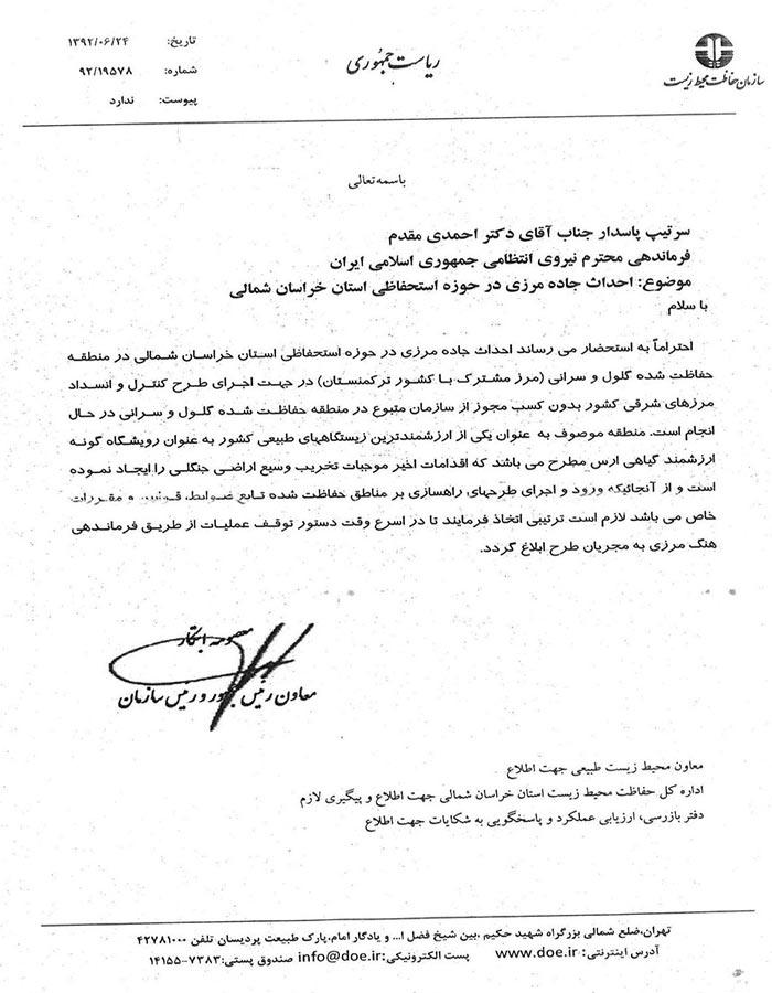 نامه ابتکار به احمدی مقدم