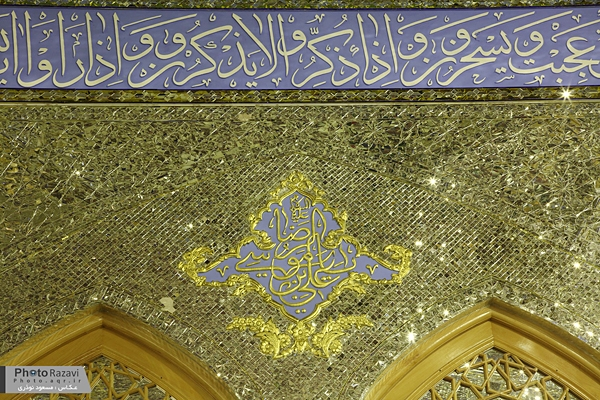 گزارش تصویری از افتتاح رواق دارالمرحمه حرم مطهر امام رضا (ع)