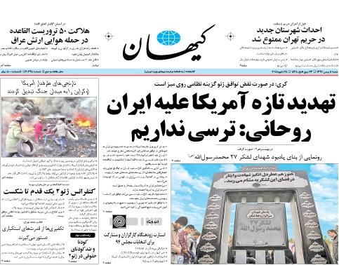 روزنامه کیهان؛۵ بهمن