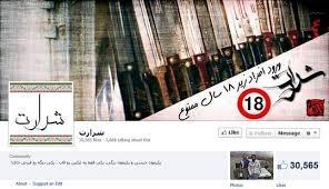 دستگیری گرداننده صفحه اراذل و اوباش در فیسبوک