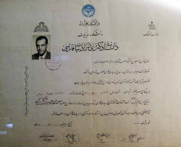 آشنایی با اتاق موزه علامه سید جعفر شهیدی