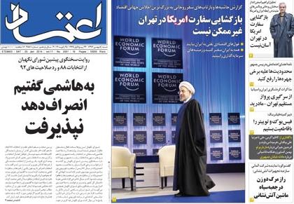 روزنامه اعتماد؛۵ بهمن