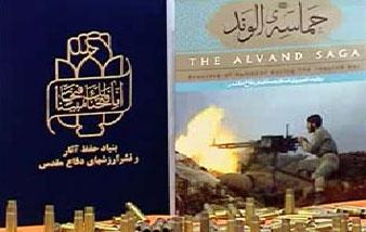 کتاب سردار شهید صوفی