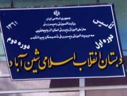 مدرسه دخترانه شینآباد