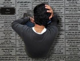 نرخ بیکاری به زیر ۱۰ درصد رسید؛ تهران کمترین بیکاران را دارد