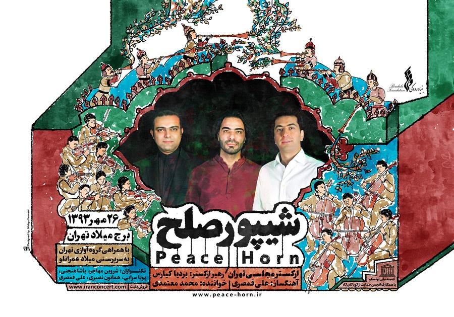 کنسرت شیپور صلح