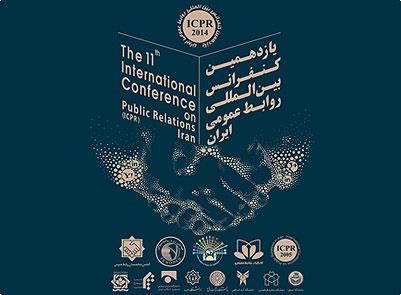 یازدهمین کنفرانس بین المللی روابط عمومی