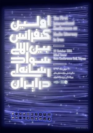 کنفرانس سواد رسانه ای