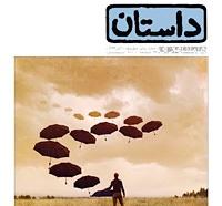 چهلونهمین شمارهی ماهنامهی داستان همشهری