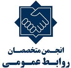 انجمن متخصصان روابط عمومی