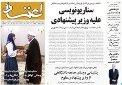 روزنامه اعتماد؛۶آبان