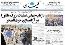 روزنامه کیهان؛۶آبان