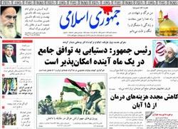 روزنامه جمهوری اسلامی؛۶ آبان