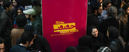 جشنواره سینما حقیقت
