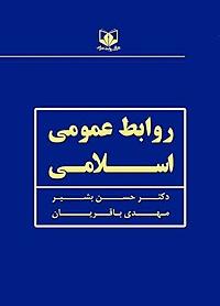 کتاب روابط عمومی اسلامی در ایران
