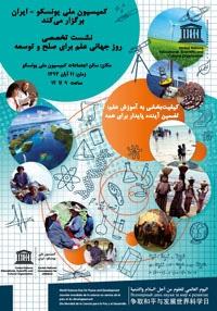 نشست تخصصی بزرگداشت روز جهانی علم برگزار ۱۱ آبان برگزار میشود