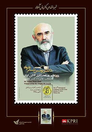 shokrkhah stamp