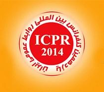 یازدهمین کنفرانس روابط عمومی ایران