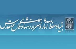 بیانیه بنیاد حفظ آثار و نشر ارزشهای دفاع مقدس به مناسبت هفته نیروی انتظامی