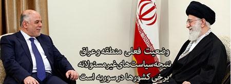 حمایت قاطع از دولت جدید عراق؛ اعتمادی به صداقت مدعیان مبارزه با داعش نداریم