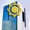 مدت فعالیت ریاست بانک مرکزی ۵ساله شد ؛ رئیس جمهور حکم میدهد