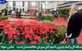 به زودی نمایشگاه دائمیگل وگیاه درشرق تهران افتتاح میشود