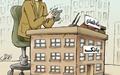 بانکها ۳ سال برای ترک بنگاهداری مهلت گرفتند
