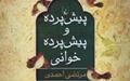 انتشار کتاب تازهای از مرتضی احمدی
