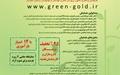 مراسم اختتامیه سومین همایش ملی طلای سبز برگزار میشود