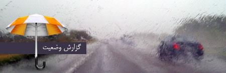 مراقب باشید، کاهش ۸ تا ۱۵ درجه دما در مناطق مختلف ایران