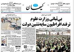 روزنامه کیهان؛۱۰آبان