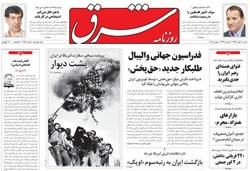 روزنامه شرق؛۱۰ آبان