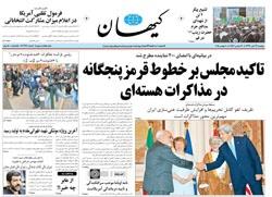 روزنامه کیهان؛۱۹ آبان