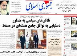 روزنامه جمهوری اسلامی؛۱۹ آبان