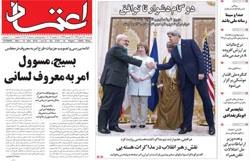 روزنامه اعتماد؛۱۹ آبان