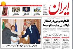 روزنامه ایران؛۱۹ آبان