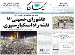روزنامه کیهان؛۱۱ آبان
