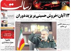 روزنامه رسالت؛۱۱ آبان