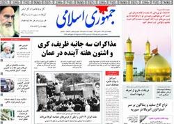 روزنامه جمهوری اسلامی؛۱۱ آبان