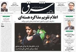 روزنامه شرق؛۱۱ آبان