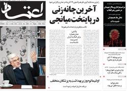روزنامه اعتماد؛۱۱ آبان